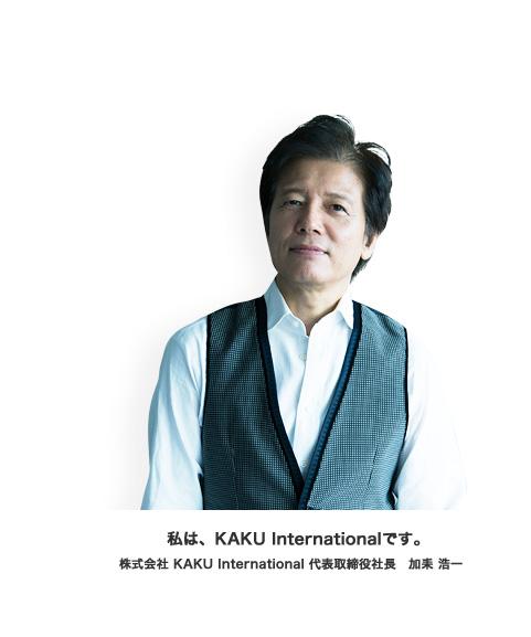 株式会社 KAKU International 代表取締役社長 加耒 浩一