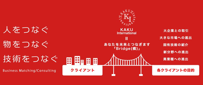お客様の「便利」を最大化させる経営コンサルティング|KAKU International
